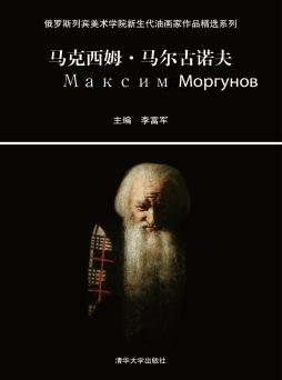俄罗斯列宾美术学院新生代油画家作品精选系列——马克西姆·马尔古诺夫