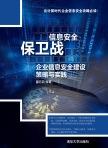 信息安全保卫战——企业信息安全建设策略与实践 雷万云, 编著 清华大学出版社