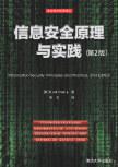 信息安全原理与实践(第2版)  (美) 斯坦普 (Stamp,M.) , 著 清华大学出版社