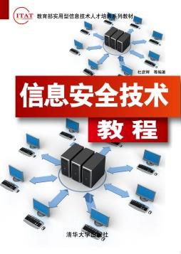信息安全技术教程