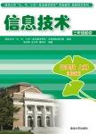信息技术  (三年级起点)  三年级  上册(黑白版) 洪学锋, 汪力军, 董泽平, 编著 清华大学出版社