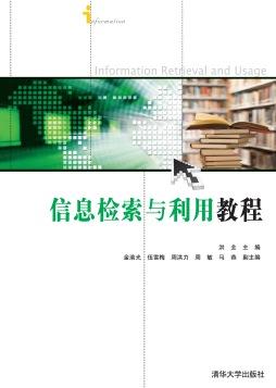 信息检索与利用教程 洪金主编 清华大学出版社