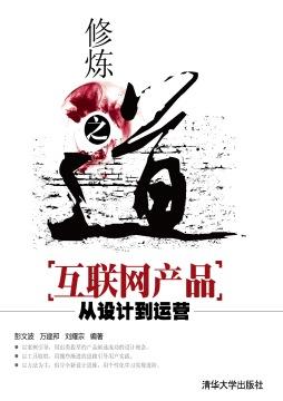 修炼之道:互联网产品从设计到运营 彭文波, 万建邦, 刘耀宗 清华大学出版社