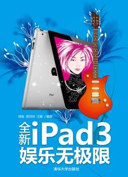 全新iPad 3娱乐无极限 杨格 曾双明 汪薇 清华大学出版社