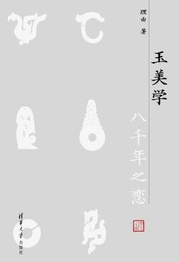 八千年之恋——玉美学 理由 清华大学出版社