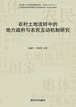 农村土地流转中的地方政府与农民互动机制研究 陆道平 钟伟军 清华大学出版社
