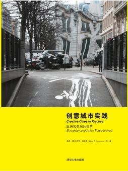 创意城市实践:欧洲和亚洲的视角 唐燕,[德]克劳斯·昆兹曼(Klaus R. Kunzmann) 等 清华大学出版社