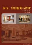 前厅、客房服务与管理 林璧属 清华大学出版社