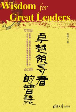 卓越领导者的智慧