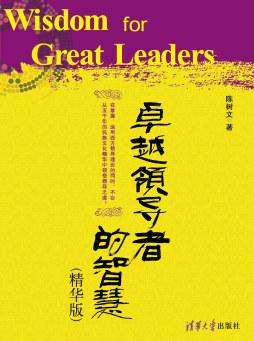 卓越领导者的智慧(精华版) 陈树文, 著 清华大学出版社