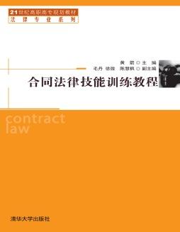 合同法律技能训练教程 黄箭, 等编著 清华大学出版社