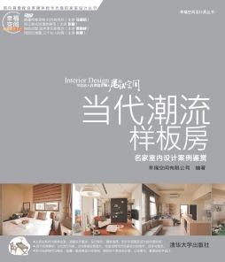 当代潮流样板房——名家室内设计案例鉴赏 幸福空间有限公司, 编著 清华大学出版社