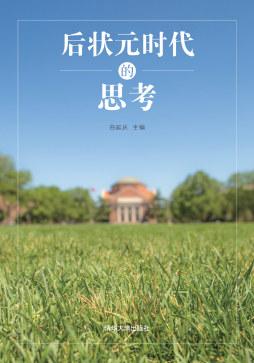 后状元时代的思考 白延庆 清华大学出版社