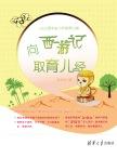 向《西游记》取育儿经 韦志中, 著 清华大学出版社