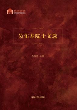 吴佑寿院士文选(百年校庆) 吴佑寿 清华大学出版社