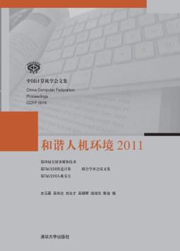和谐人机环境2011 史元春、吴玲达、刘允才、吴朝晖 清华大学出版社