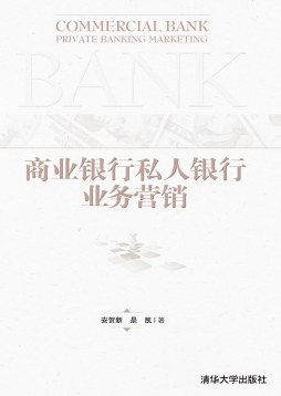 商业银行私人银行业务营销 安贺新 是凯 清华大学出版社