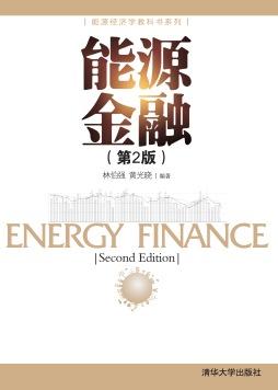 能源金融(第2版) 林伯强, 黄光晓, 编著 清华大学出版社