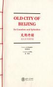 天衢丹阙:老北京风物图卷(Old City of Beijing: Its Grandeur and Splendors) 刘洪宽 清华大学出版社