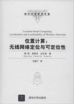 位置计算:无线网络定位与可定位性 杨铮、吴陈沭、刘云浩 清华大学出版社