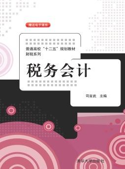 税务会计  司言武 清华大学出版社