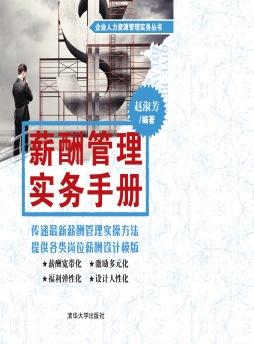 薪酬管理实务手册 赵淑芳 清华大学出版社