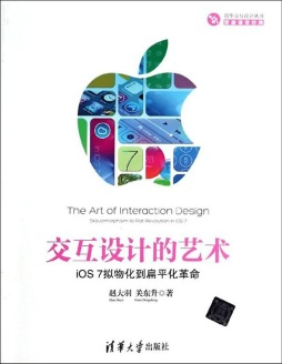交互设计的艺术——iOS 7拟物化到扁平化革命 赵大羽、关东升 清华大学出版社