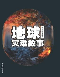 """未来地球可能的十大灾难""""预言"""""""