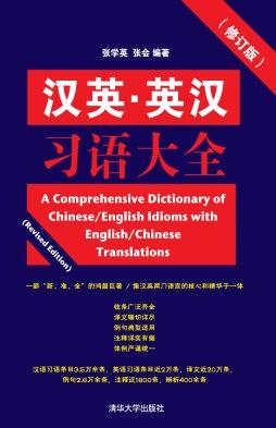 《汉英·英汉习语大全》(修订版) 张学英、张会 清华大学出版社