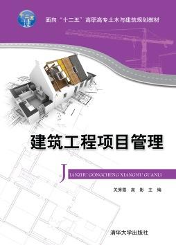 建筑工程项目管理 关秀霞 、高影 清华大学出版社