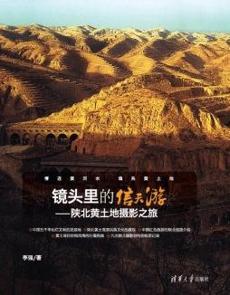 镜头里的信天游——陕北黄土地摄影之旅 李强 清华大学出版社