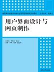用户界面设计与网页制作 孙凌玲,刘铁英 清华大学出版社