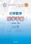 小学数学乐学手册 三年级下册 窦桂梅, 主编 清华大学出版社