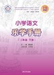 小学语文乐学手册 二年级下册 窦桂梅, 主编 清华大学出版社