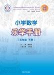 小学数学乐学手册 五年级下册 窦桂梅, 主编 清华大学出版社