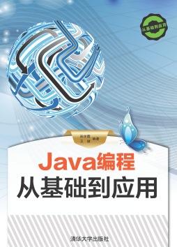 Java编程 从基础到应用