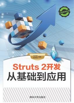 Struts 2开发 从基础到应用