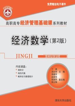 经济数学(第2版) 丁勇, 主编 清华大学出<em>版</em>社