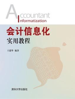 会计信息化实用教程 王建华 清华大学出版社