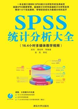 SPSS统计分析大全 武松、潘发明 等 清华大学出版社