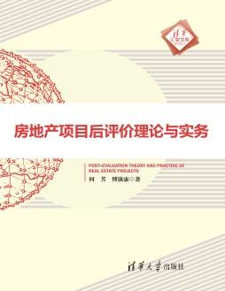 房地产项目后评价理论与实务 何芳, 傅旗康 清华大学出版社