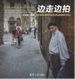 边走边拍——金像奖摄影家欧洲游摄影手记 刘英毅, 编著 清华大学出版社