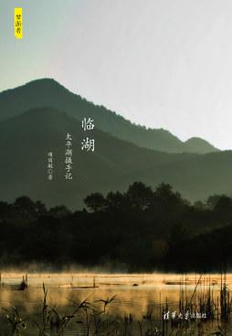 临湖:太平湖摄手记