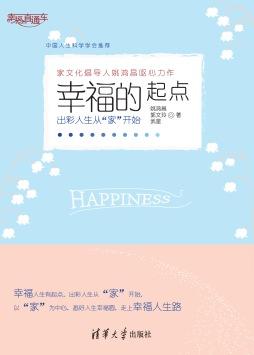 """幸福的起点——出彩人生从""""家""""开始"""