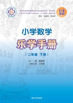 小学数学乐学手册 二年级下册 窦桂梅, 主编 清华大学出版社