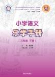 小学语文乐学手册 三年级下册 窦桂梅, 主编 清华大学出版社