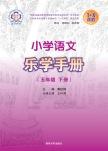 小学语文乐学手册 五年级下册 窦桂梅, 主编 清华大学出版社