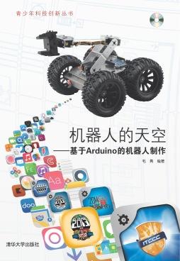 机器人的天空——基于Arduino的机器人制作 毛勇, 编著 清华大学出版社