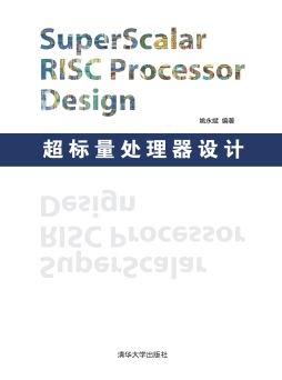 超标量处理器设计