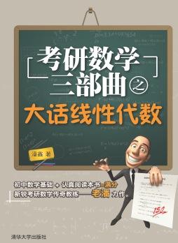 考研数学三部曲之大话线性代数 潘鑫, 著 清华大学出版社